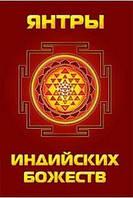 0120130 Янтры индийских божеств.