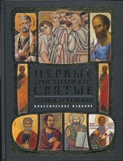 0107164 Первые христианские святые: жизнь и деяния Эксмо