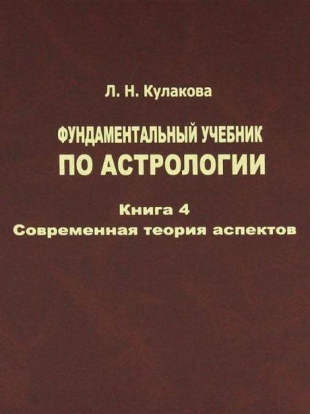 0110220 Фундаментальный учебник по астрологии Том 4 Кулакова