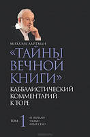 0210117 Тайны вечной книги. Каббалистический комментарий к Торе. 2 тома.