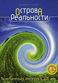 0109214 Острова Реальности, Практическая эзотерика./книга+CD/ ХХI век. Мантры.