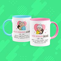 Парные чашечки для любимых бабушек