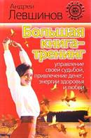 0104878 Большая книга-тренинг. Управление своей судьбой, привлечение денег, энергии, здоровья и любви. Андрей Левшинов.