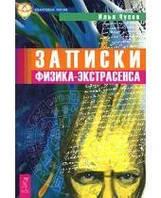 01036025 Записки физика-экстрасенса. Илья Чусов.