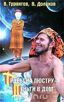 0104516 Спецназ нагваля. К новым орбитам! Владимир Долохов, Вадим Гурангов.