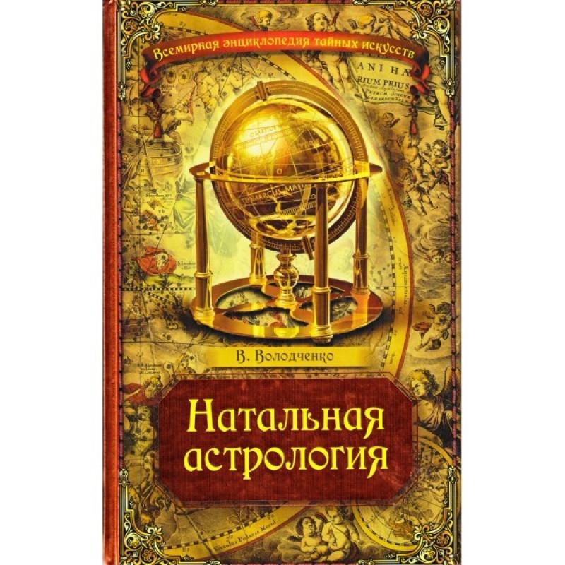 0110683 Натальная астрология. Вячеслав Володченко.