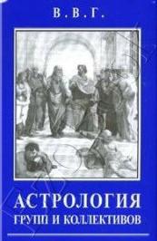 0110748 Астрология групп и коллективов. Горбацевич В.В..
