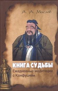 0105731 Книга судьбы: ежедневные медитации с Конфуцием. Алексей Маслов.
