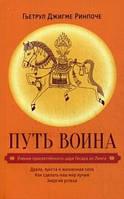 0105130 Путь воина. Учения просветленного царя Гесара из Линга. Гьетрул Джигме Ринпоче.