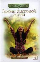 0103337 Законы счастливой жизни. Том 4. Могущественные силы Вселенной. Олег Торсунов.