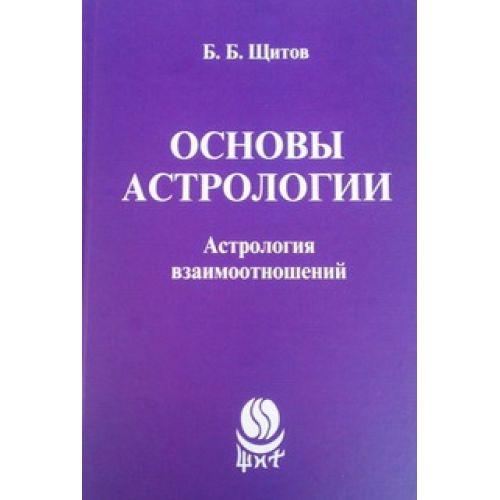 0110503 Основы астрологии 5.Астрология взаимоотношений. Щитов Б.Б..