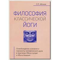 0114150 Философия классической йоги. Сергей Аблеев.
