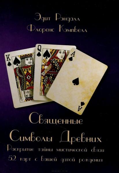 0110339 Священные Символы Древних.Раскрытие тайны мист связи 52 карт. Рэндалл. Велигор