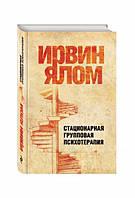 0104664 Ирвин Ялом: Стационарная групповая психотерапия.