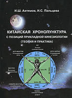 0103153 Китайская хронопунктура с позиций прикладной кинезиологии (теория и практика). 2тома.
