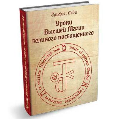 01102475 Уроки высшей магии великого посвященного.
