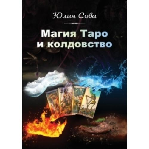 0124267 Книга Магия Таро и Колдовство. ИП Москвичев А. Г.