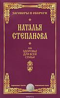 0110129 На здоровье для всей семьи. Наталья Степанова.
