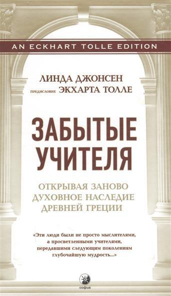 0109694 Забытые Учителя. Открывая заново духовное наследие Древней Греции.