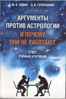 0110648 Аргументы против Астрологии. И почему они не работают. Левин М.Б..