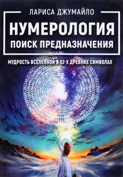 124054 Нумерология поиск предназначения. Мудрость Вселенной в 52-х древних символах.