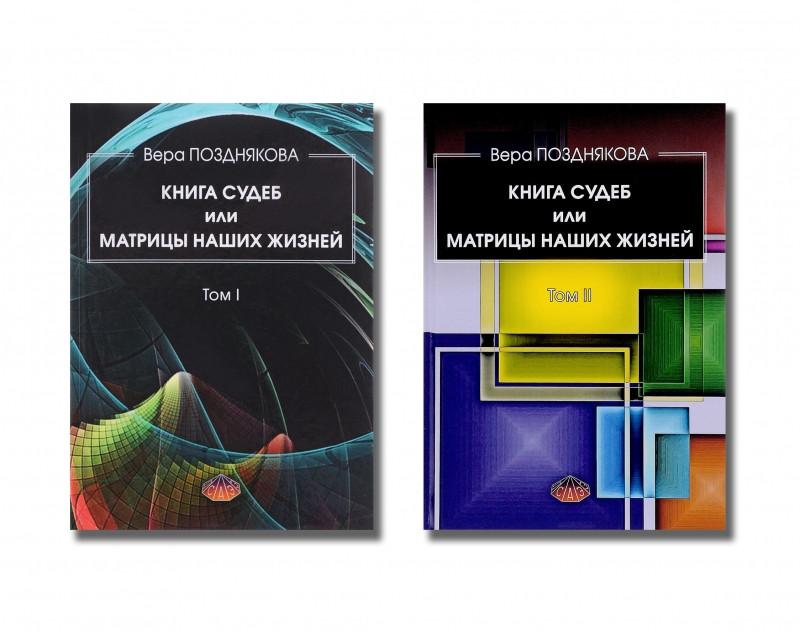110701 Книга судеб (2 тома вместе) Вера Позднякова.