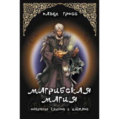 0110968 Магрибская магия - подчинение джиннов и шайтанов. Гросс Павел.
