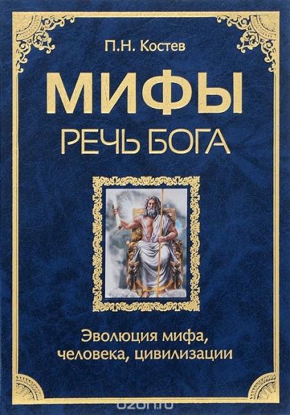 109559 Мифы - речь Бога. Эволюция мифа, человека, цивилизации . 3 тома.
