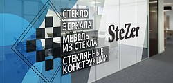 ТМ STEZER