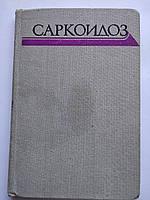 Саркоидоз А.Г.Хоменко