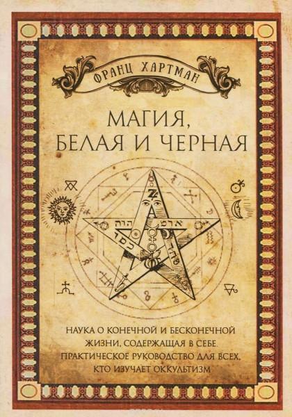 0124125 Магия, белая и черная. Хартман