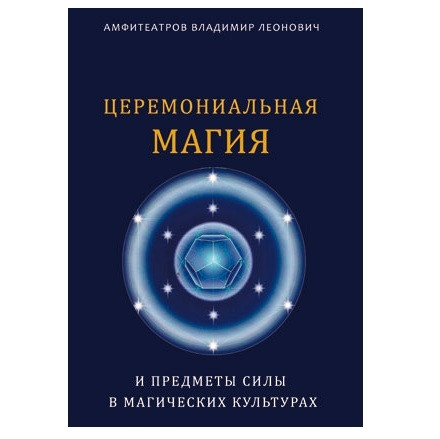 1101941 Церемониальная магия и предметы силы в магических культурах. Амфитеатров.