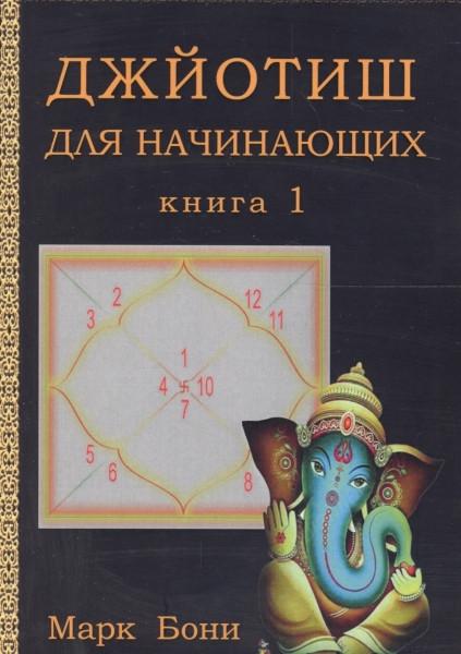 0110682 Джйотиш для начинающих. Книга 1