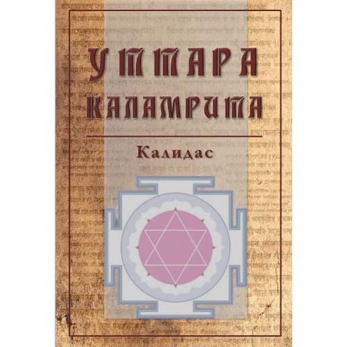 01101111 Уттара Каламрита. Калидас.