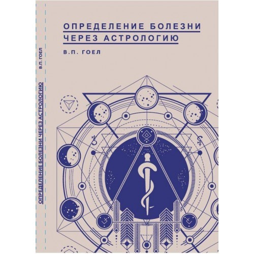 """0110678 Определение болезни через Астрологию"""" В.П. Гоела."""