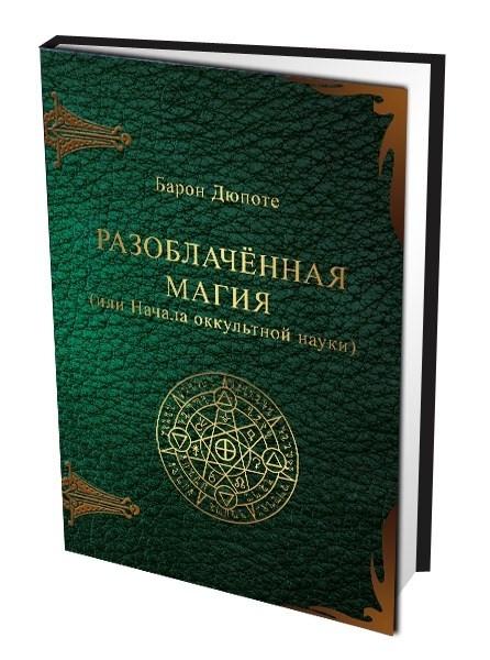 0110313 Разоблаченная магия (или Начала оккультной науки)
