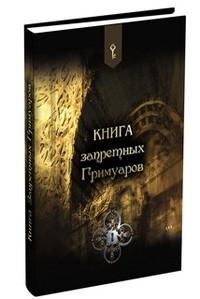 0110118 Книга запретных Гримуаров