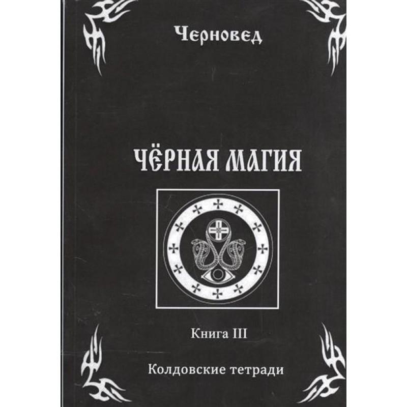 0110068 Черная Магия (3 книги вместе) Колдовские тетради Черновед Велигор.