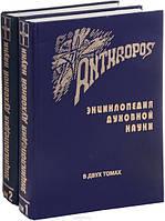 0108671 Anthropos. Энциклопедия духовной науки (комплект из 2 книг)
