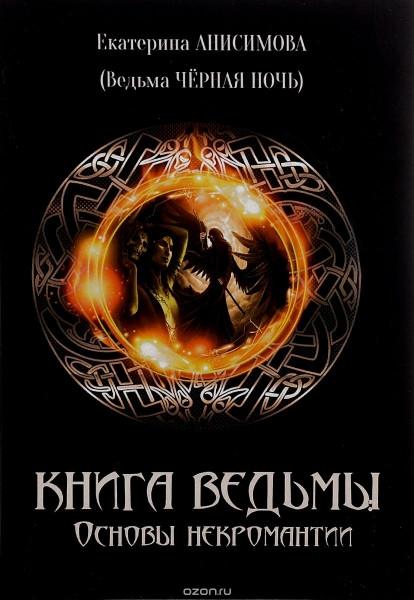 0110745 Книга ведьмы. Основы некромантии