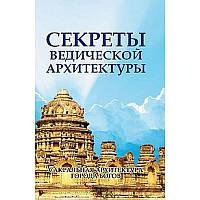 01019081 Секреты ведической архитектуры Матвеев, Неаполитанский