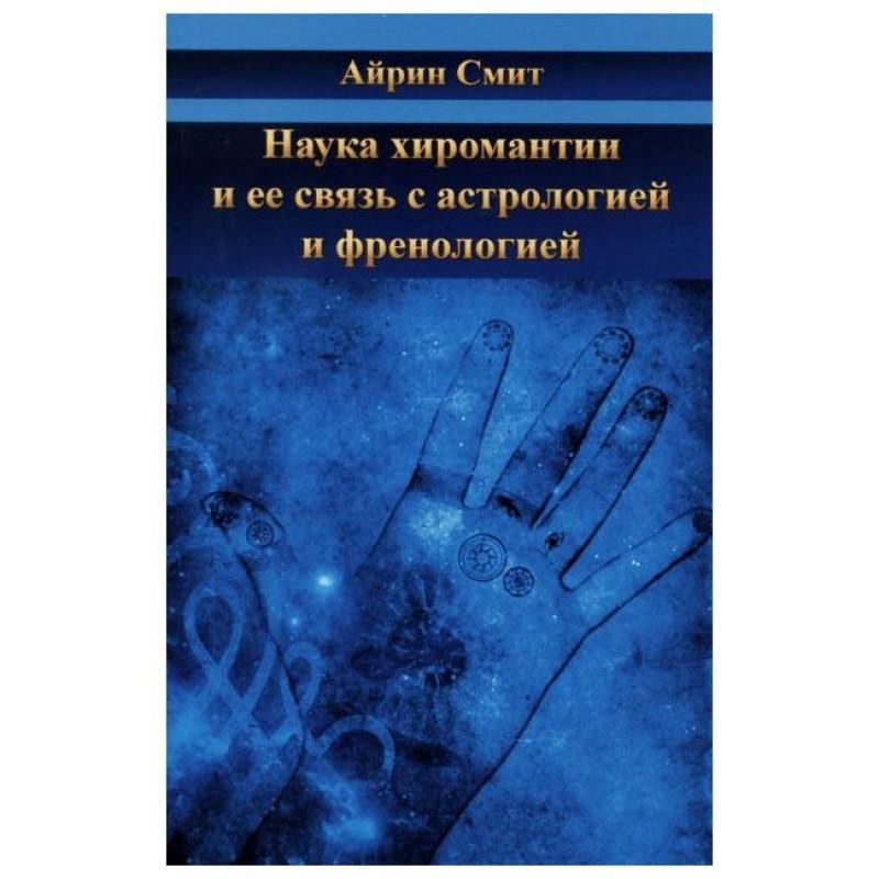 0124103 Айрин Смит, Наука хиромантии и её связь с астрологией и френологией.