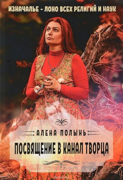 01103601 Посвящение в канал творца. Ведьма Алена (Полынь).