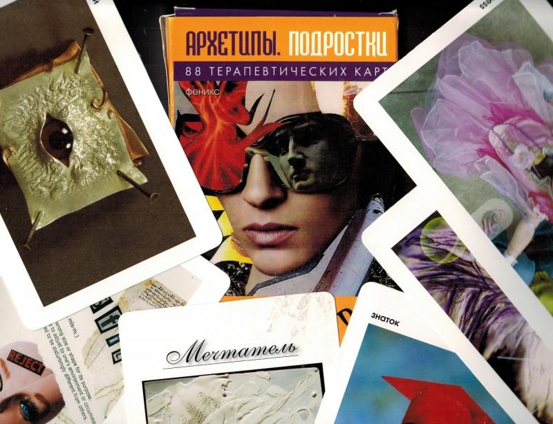 01027302 Метафорические карты «Архетипы. Подростки» Без скидок.