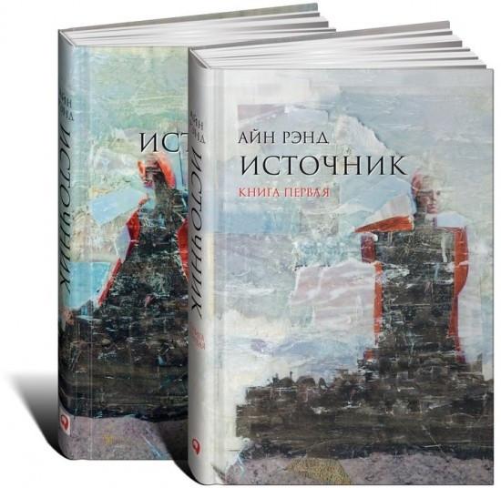 0102365 Источник (комплект из 2 книг)