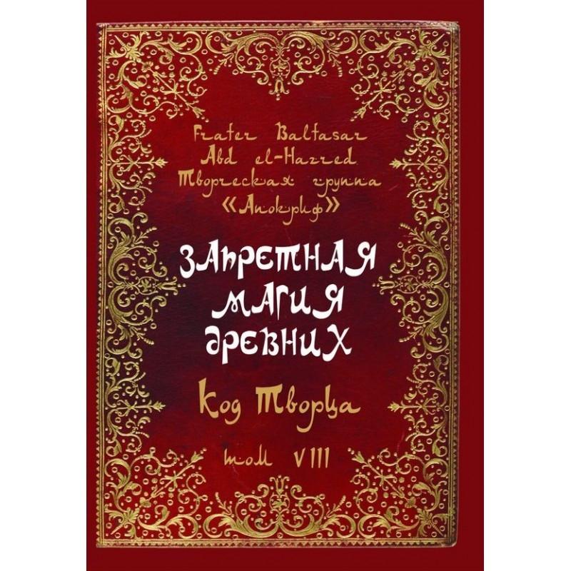 0124073 Запретная магия древних. том 8.