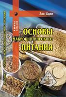 01033940 Основы макробиотического питания.