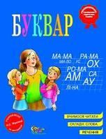 Детская книга Буквар, 2-е видання, виправлене та доповнене