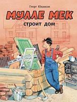"""Детская книга Георг Юхансон: """"Мулле Мек строит дом"""""""