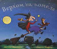 Детская книга Джулия Дональдсон: Верхом на помеле. Стихи